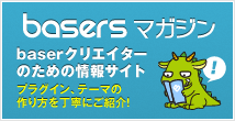 baserクリエイターのための情報サイト basersマガジン